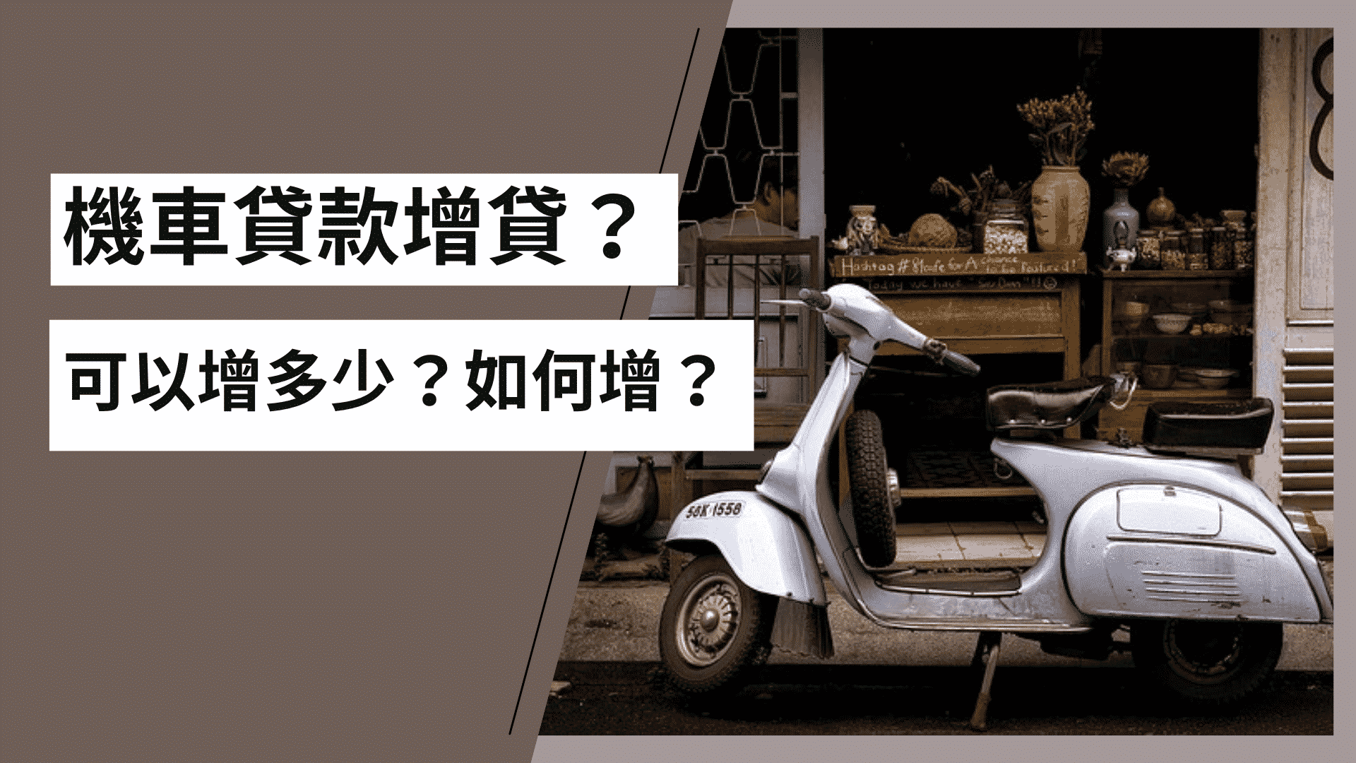 You are currently viewing 機車貸款增貸?可以增多少?如何增?